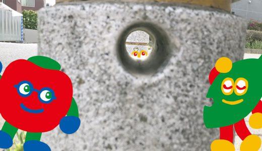穴をのぞいて見てみてれば かたちでクエストロ